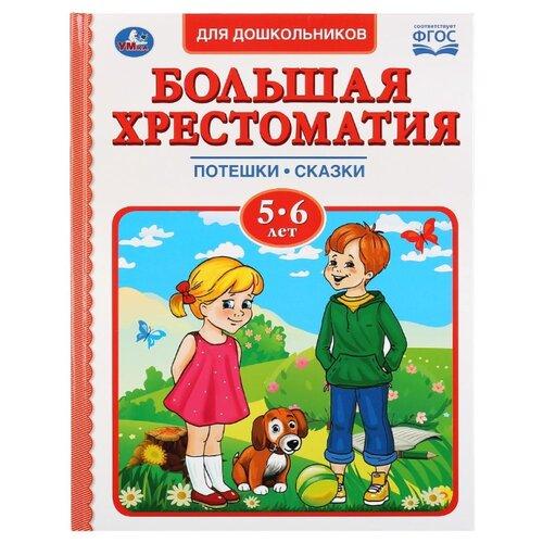 Купить Большая хрестоматия для дошкольников. 5-6 лет. Потешки Сказки, Умка, Детская художественная литература