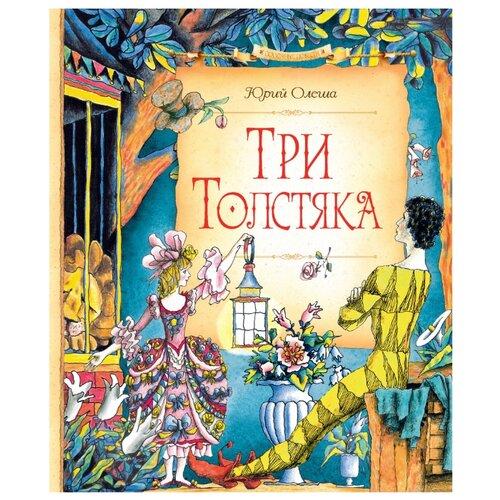 Купить Олеша Ю. Три Толстяка , Machaon, Детская художественная литература