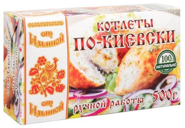 От Ильиной Котлеты по-киевски 500 г