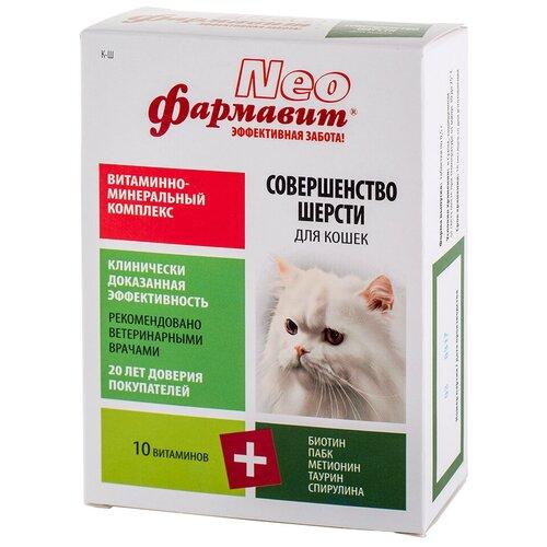 Витамины Фармавит Neo Витаминно-минеральный комплекс Совершенство шерсти для кошек 60 таб.