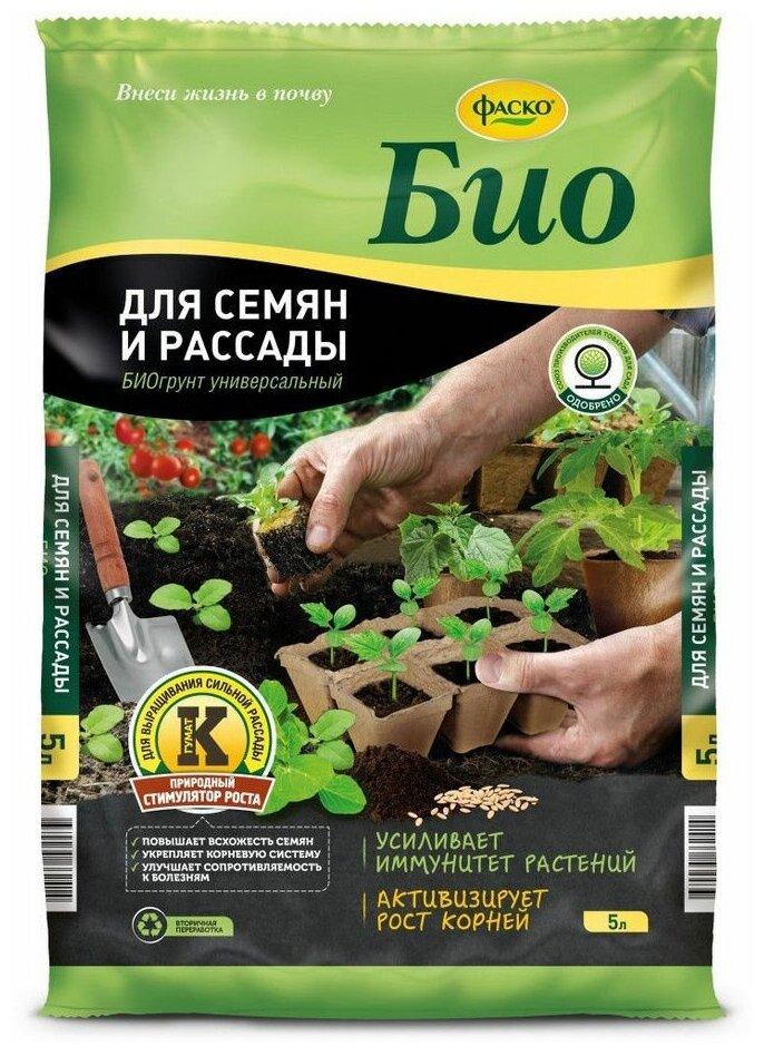 Биогрунт Фаско для семян и рассады 5 л — купить по выгодной цене на Яндекс.Маркете
