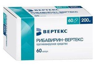 Рибавирин-Вертекс капс. 200мг №60 — купить по выгодной цене на Яндекс.Маркете