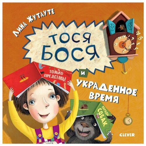 Купить Жутауте Л. Тося-Бося и украденное время , CLEVER, Детская художественная литература