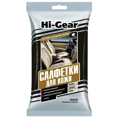 Hi-Gear Салфетки для кожи салона автомобиля HG5600N