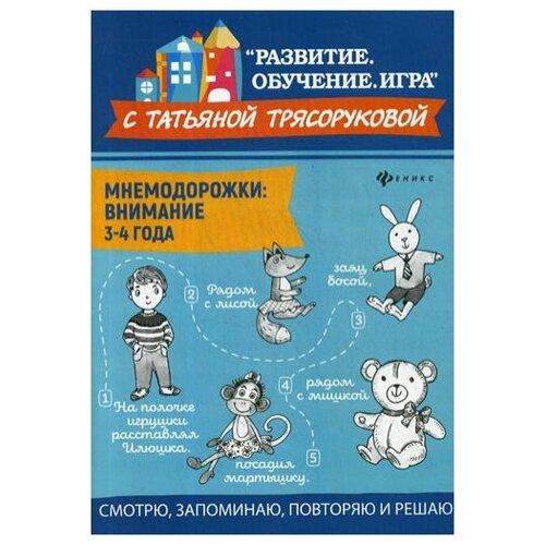 Купить Трясорукова Т.П. Мнемодорожки: внимание: 3-4 года , Феникс, Учебные пособия