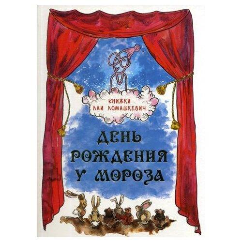 Купить Ломашкевич Л. День рождения у Мороза , Спорт и Культура, Детская художественная литература