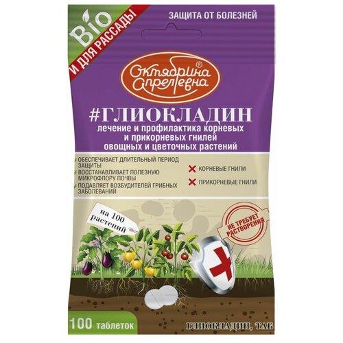 Октябрина Апрелевна Таблетки Глиокладин, 100 шт.