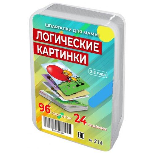 Купить Настольная игра Шпаргалки для мамы Логические картинки (214), Настольные игры