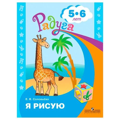 Купить Соловьёва Е. В. Я рисую. Пособие для детей 5-6 лет , Просвещение, Учебные пособия