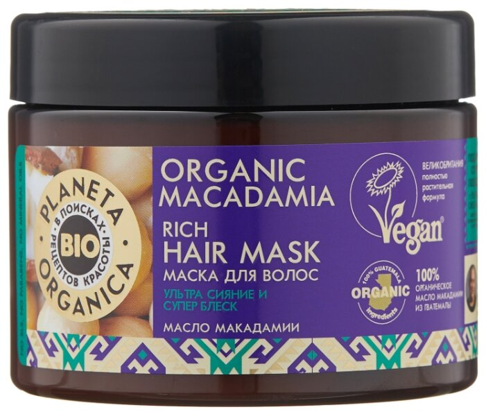 Planeta Organica BIO Organic Macadamia Маска для волос для сияния и блеска