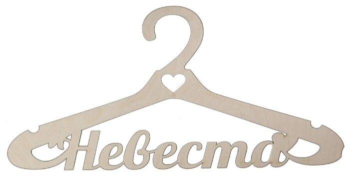 """Astra & Craft Деревянная заготовка для декорирования вешалка """"Невеста"""" L-415"""