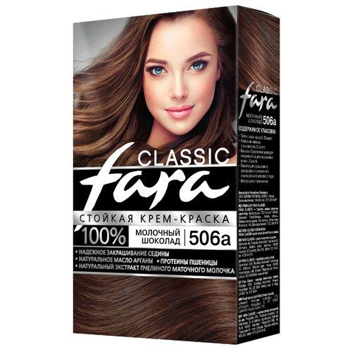 Fara Classic Стойкая крем-краска для волос, 506А, молочный шоколад