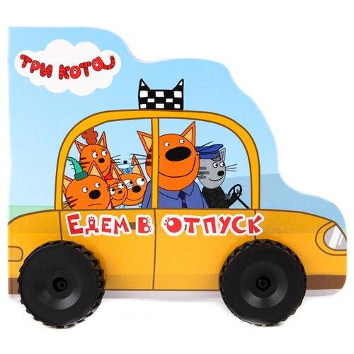 Купить Проф-Пресс Книжка-игрушка. Три кота. Едем в отпуск, Книжки-игрушки