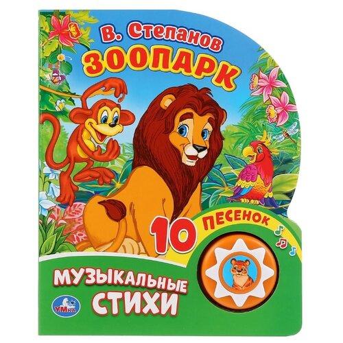 Купить 1 кнопка 10 песенок. Зоопарк, Умка, Книги для малышей