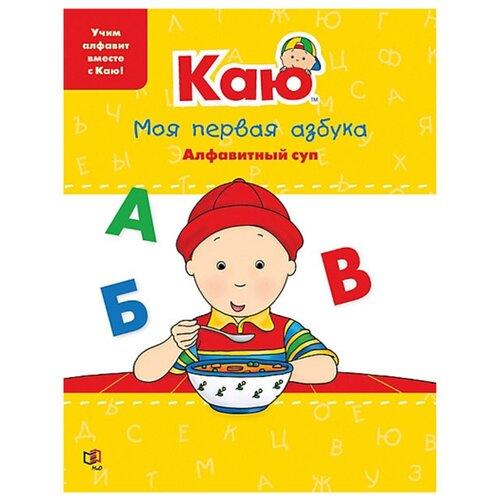 Купить Паради А. Каю. Моя первая азбука , Мир и Образование, Учебные пособия