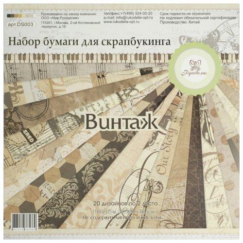 Бумага Рукоделие Винтаж (DS003), 30.5 х 30.5 см, 20 дизайнов коричневый