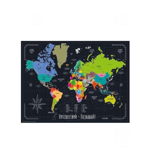 Правила Успеха Карта мира со стираемым слоем Путешествуй-Познавай в тубусе туба правила успеха пасха классика 12 х 5 см