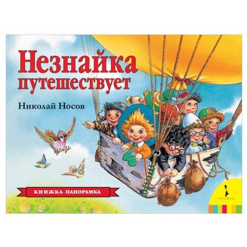 Носов Н.Н. Незнайка путешествует , РОСМЭН, Детская художественная литература  - купить со скидкой