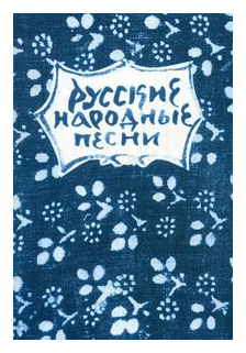 Русские народные песни. Мелодии и тексты