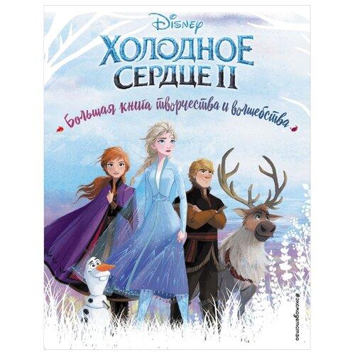 Купить Холодное сердце. Большая книга творчества и волшебства, ЭКСМО, Книги с играми
