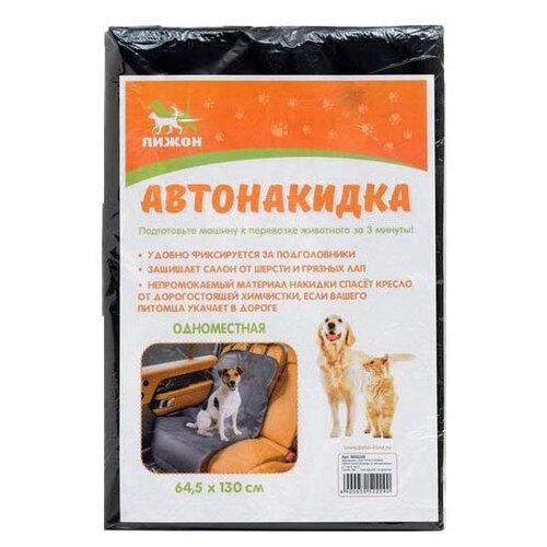 Накидка Пижон Накидка на автосидение, для перевозки животных 64,5х130 см черный