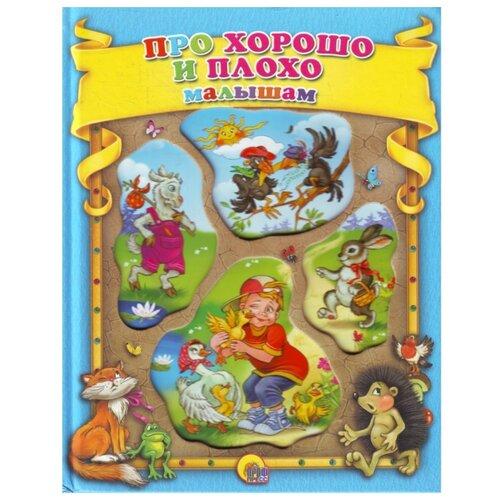 Купить Про хорошо и плохо малышам, Prof-Press, Книги для малышей