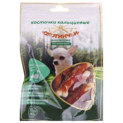 Лакомство для собак Охотничьи Лакомства для мелких пород Косточки кальциевые утиные, 50 г лакомство для собак охотничьи лакомства для мелких пород колбаски из цыпленка 50 г