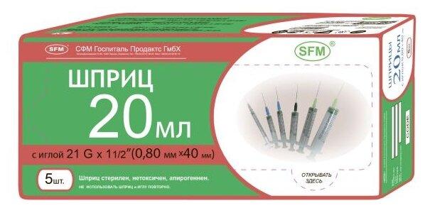 Шприц SFM трехкомпонентный 21G (0.8 мм х 40 мм), 20 мл