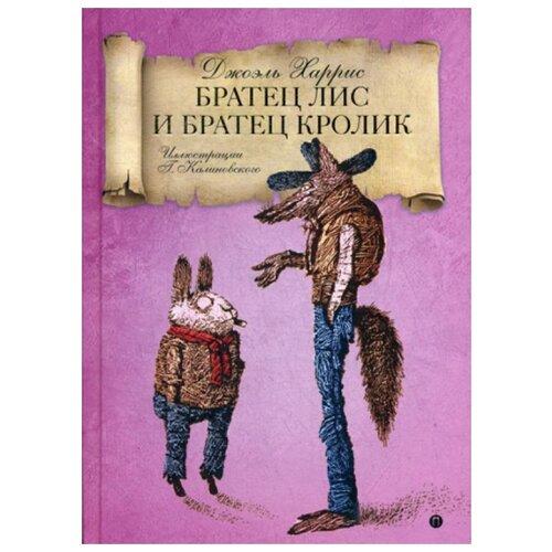 Купить Харрис Дж. Братец Лис и Братец кролик , Рипол Классик, Детская художественная литература