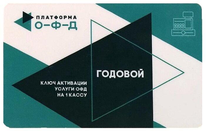 ОФД карта Эвотор Скретч карта Платформа ОФД на 12 месяцев