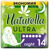 Naturella прокладки Camomile Ultra Night