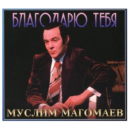 Муслим Магомаев: Благодарю тебя (CD)