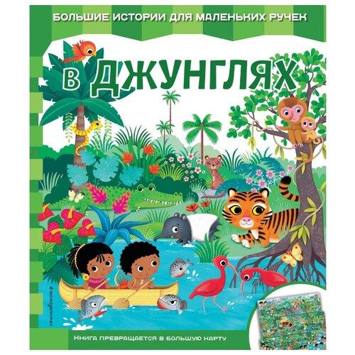 Купить Неволина Е. В джунглях , ЭКСМО, Познавательная литература