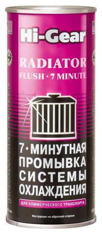 Hi-Gear 7-минутная промывка системы охлаждения — купить по выгодной цене на Яндекс.Маркете
