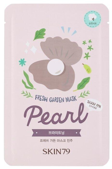 Skin79 тканевая маска Fresh Garden Mask Pearl с жемчугом