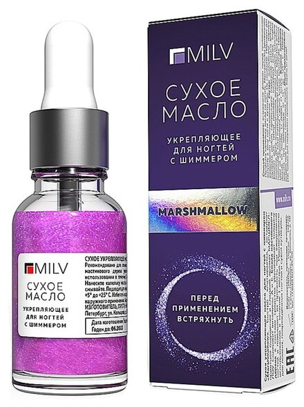 Масло MILV Укрепляющее сухое для ногтей с шиммером Marshmallow
