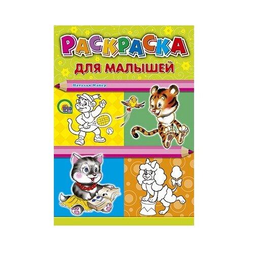 Проф-Пресс Раскраска для малышей. Тигр недорого