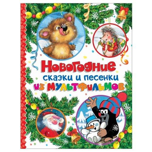 Купить Витезон Ж. Новогодние сказки и песенки из мультфильмов , РОСМЭН, Детская художественная литература