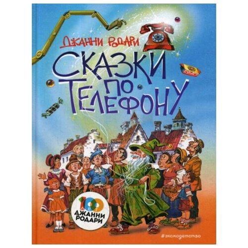 Купить Родари Д. Сказки по телефону , ЭКСМО, Детская художественная литература