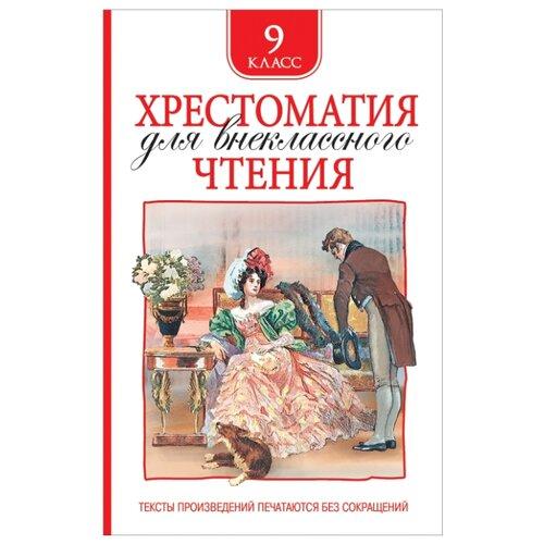 Купить 9 класс. Хрестоматия для внеклассного чтения, РОСМЭН, Детская художественная литература