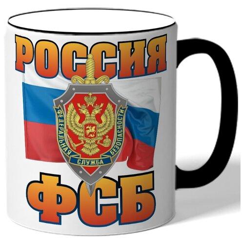 Кружка с цветной ручкой к 23 февраля Россия ФСБ - ФСБ с флагом России