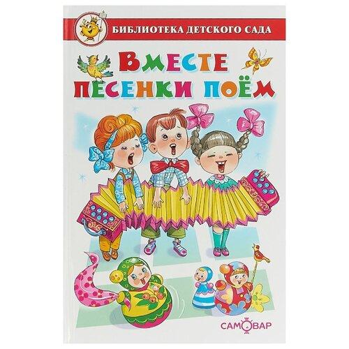 Купить Библиотека детского сада. Вместе песенки поем, Самовар, Книги для малышей