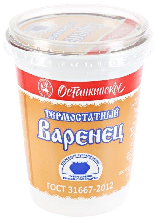 Останкинское Варенец 2.5 %