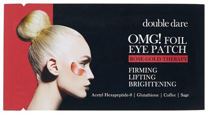 Double Dare Патчи для глаз Foil