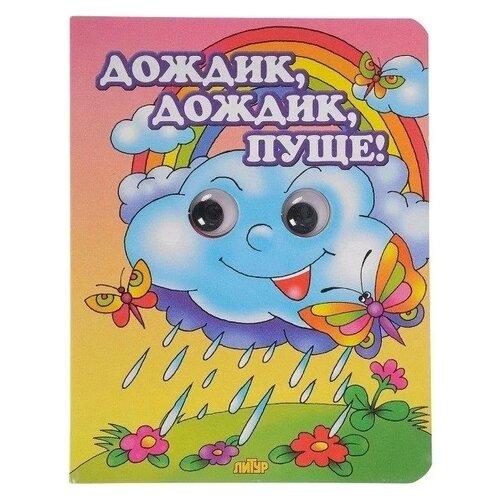 Купить Манакова М. Дождик, дождик, пуще! , Литур, Книги для малышей