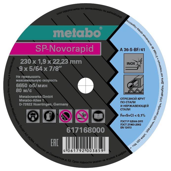 Диск отрезной 230x1.9x22.23 Metabo SP-Novorapid INOX