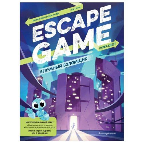 Купить Escape Game. Безумный взломщик, ЭКСМО, Книги с играми