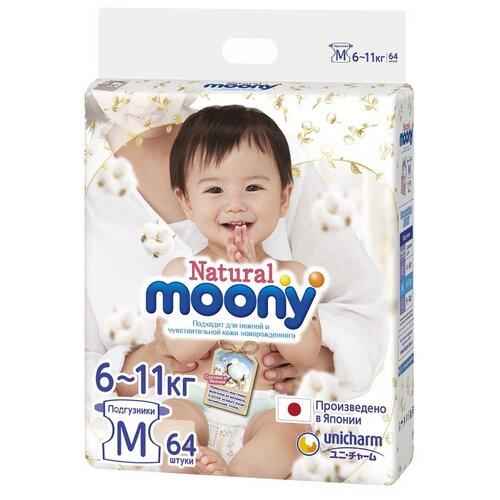 Купить Moony подгузники Natural M (6-11 кг) 64 шт., Подгузники
