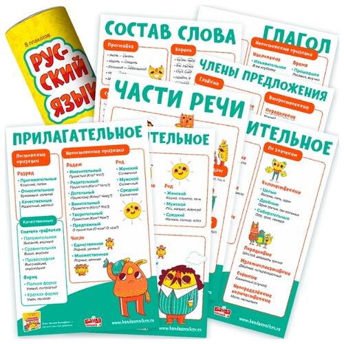 Купить Плакат Банда умников Русский язык УМ118 8 шт. в тубусе, Обучающие плакаты