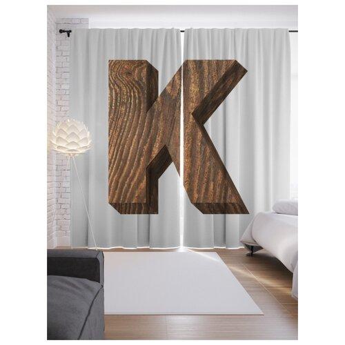 Портьеры JoyArty K из дерева на ленте 265 см (p-4532K)
